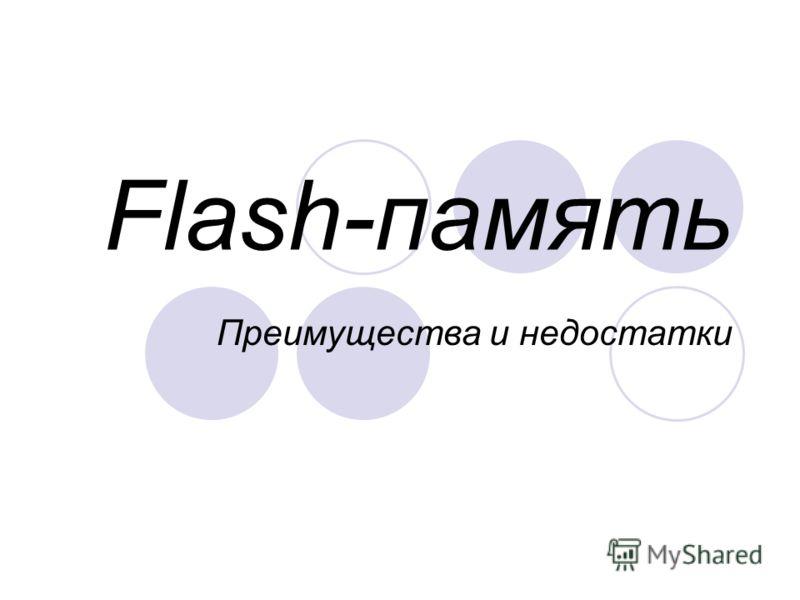 Flash-память Преимущества и недостатки