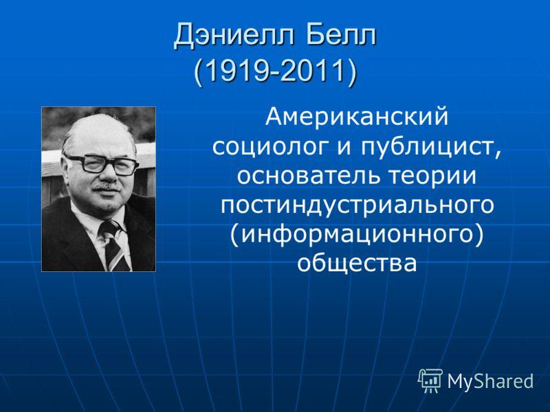 Дэниелл Белл (1919-2011) Американский социолог и публицист, основатель теории постиндустриального (информационного) общества