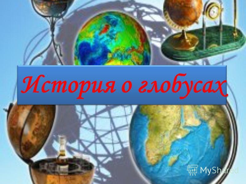 История о глобусах