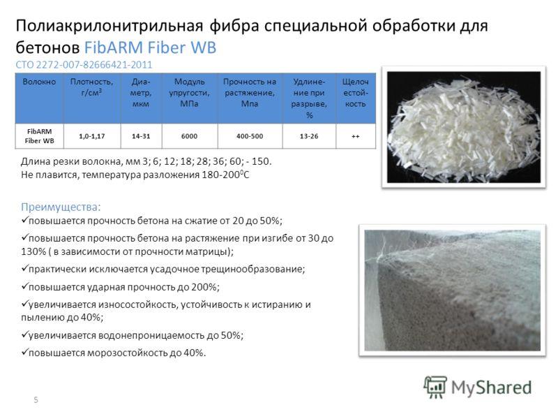 5 СТО 2272-007-82666421-2011 Преимущества: повышается прочность бетона на сжатие от 20 до 50%; повышается прочность бетона на растяжение при изгибе от 30 до 130% ( в зависимости от прочности матрицы); практически исключается усадочное трещинообразова