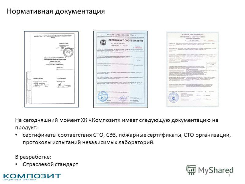 Нормативная документация 7 На сегодняшний момент ХК «Композит» имеет следующую документацию на продукт: сертификаты соответствия СТО, СЭЗ, пожарные сертификаты, СТО организации, протоколы испытаний независимых лабораторий. В разработке: Отраслевой ст