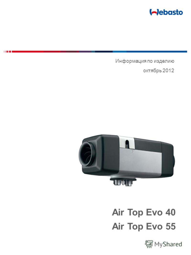 Air Top Evo 40 Air Top Evo 55 Информация по изделию октябрь 2012