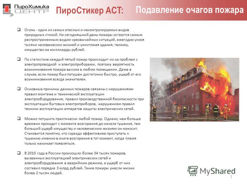 Огонь - один из самых опасных и неконтролируемых видов природных стихий. На сегодняшний день пожары остаются самым распространенным видом чрезвычайных ситуаций, ежегодно унося тысячи человеческих жизней и уничтожая здания, технику, имущество на милли