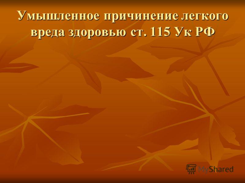 Умышленное причинение легкого вреда здоровью ст. 115 Ук РФ