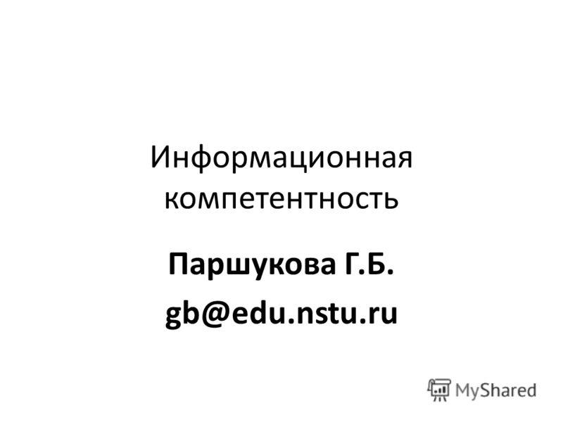 Информационная компетентность Паршукова Г.Б. gb@edu.nstu.ru