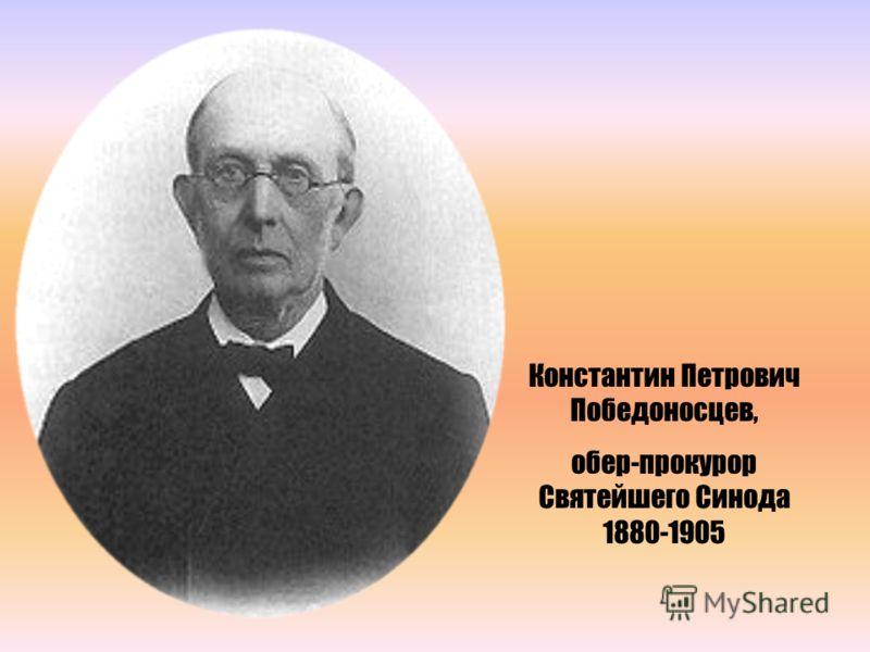 Константин Петрович Победоносцев, обер-прокурор Святейшего Синода 1880-1905