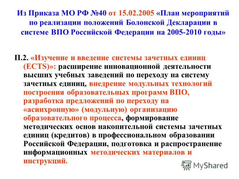 Из Приказа МО РФ 40 от 15.02.2005 «План мероприятий по реализации положений Болонской Декларации в системе ВПО Российской Федерации на 2005-2010 годы» П.2. «Изучение и введение системы зачетных единиц (ECTS)»: расширение инновационной деятельности вы