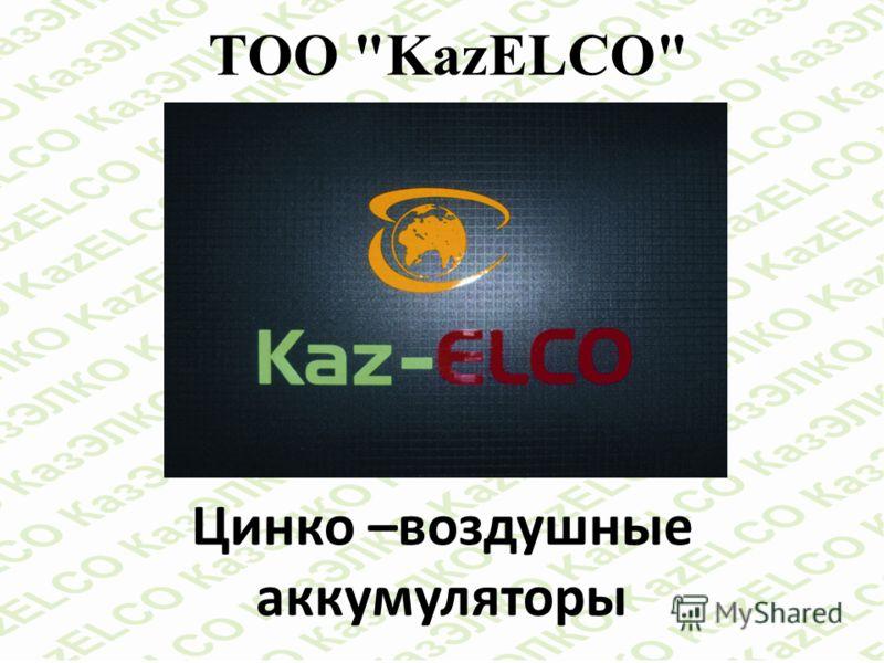 ТОО KazELСO Цинко –воздушные аккумуляторы