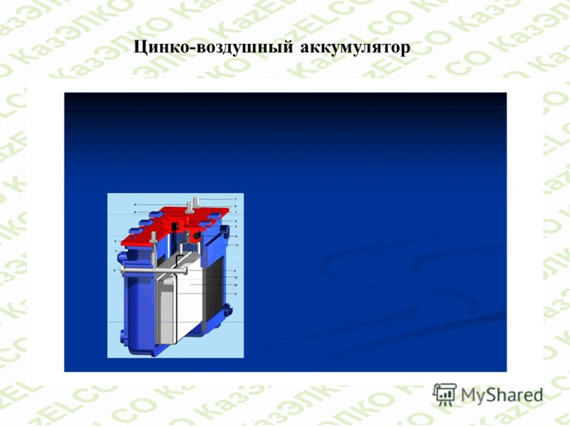 Цинко-воздушный аккумулятор