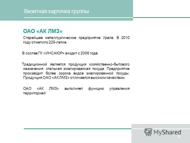 Визитная карточка группы ОАО «АК ЛМЗ» Старейшее металлургическое предприятие Урала. В 2010 году отметило 225-летие. В состав ГК «ИНСАЮР» входит с 2006 года. Традиционной является продукция хозяйственно-бытового назначения: стальная эмалированная посу