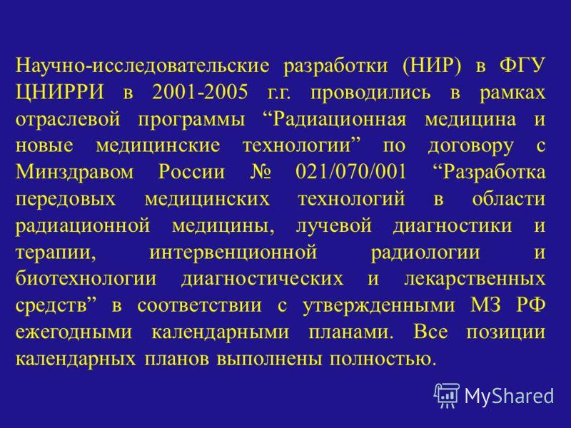 Научно-исследовательские разработки (НИР) в ФГУ ЦНИРРИ в 2001-2005 г.г. проводились в рамках отраслевой программы Радиационная медицина и новые медицинские технологии по договору с Минздравом России 021/070/001 Разработка передовых медицинских технол
