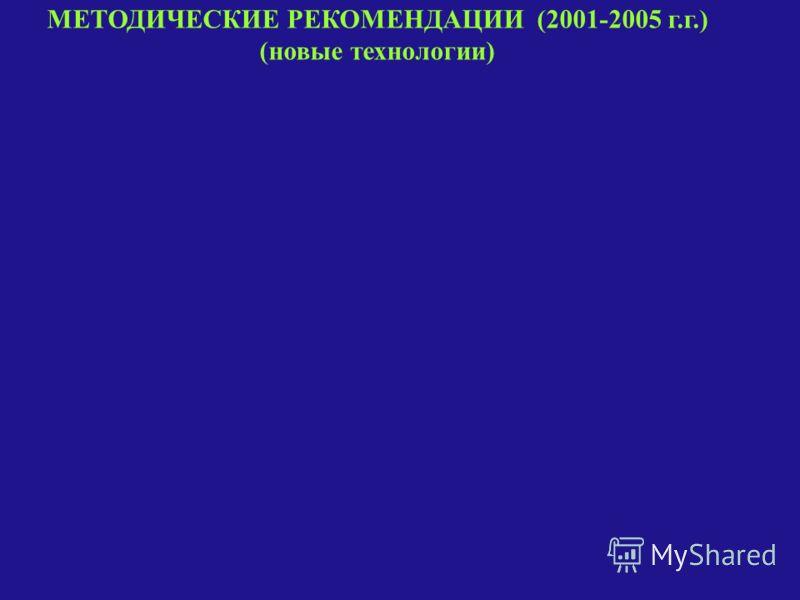МЕТОДИЧЕСКИЕ РЕКОМЕНДАЦИИ (2001-2005 г.г.) (новые технологии)