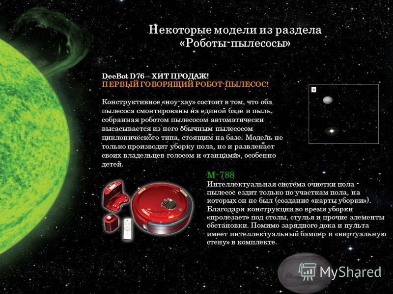 DeeBot D76 – ХИТ ПРОДАЖ! ПЕРВЫЙ ГОВОРЯЩИЙ РОБОТ-ПЫЛЕСОС! Конструктивное «ноу-хау» состоит в том, что оба пылесоса смонтированы на единой базе и пыль, собранная роботом пылесосом автоматически высасывается из него обычным пылесосом циклонического типа