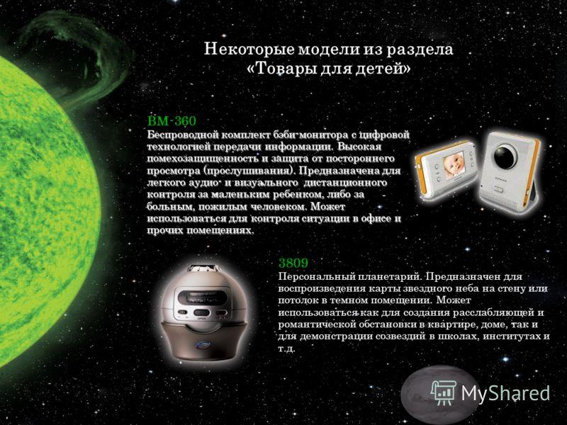 BM-360 Беспроводной комплект бэби-монитора с цифровой технологией передачи информации. Высокая помехозащищенность и защита от постороннего просмотра (прослушивания). Предназначена для легкого аудио- и визуального дистанционного контроля за маленьким