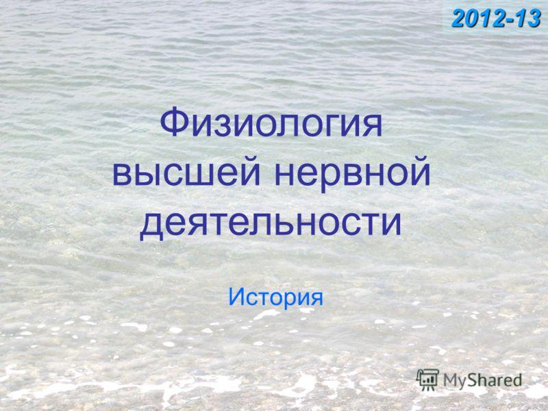Физиология высшей нервной деятельности История 2012-13