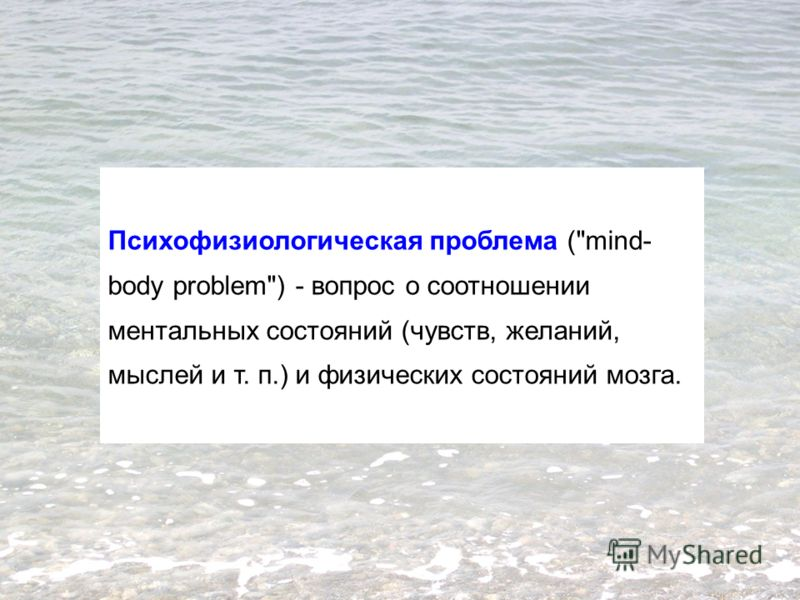Психофизиологическая проблема