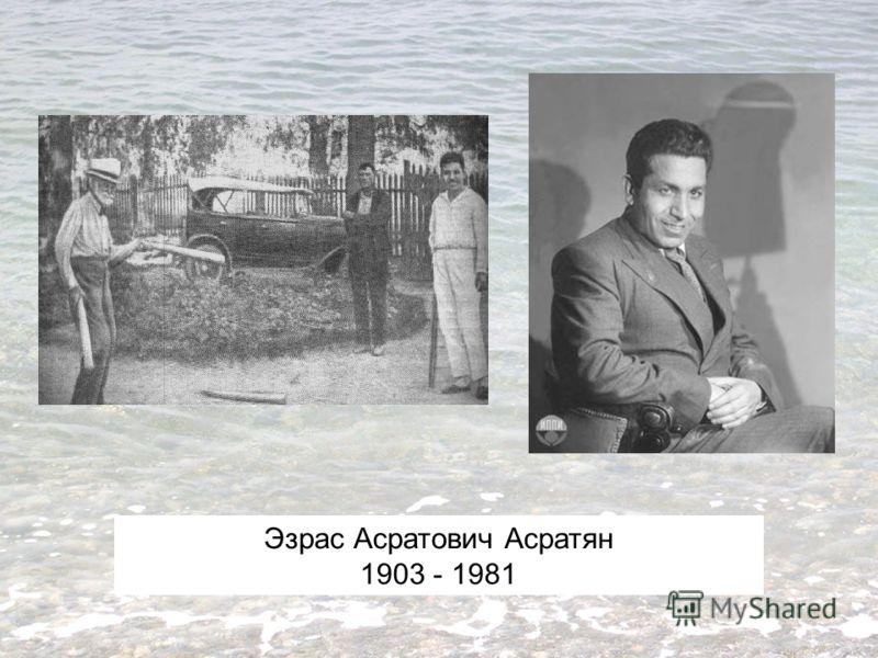 Эзрас Асратович Асратян 1903 - 1981