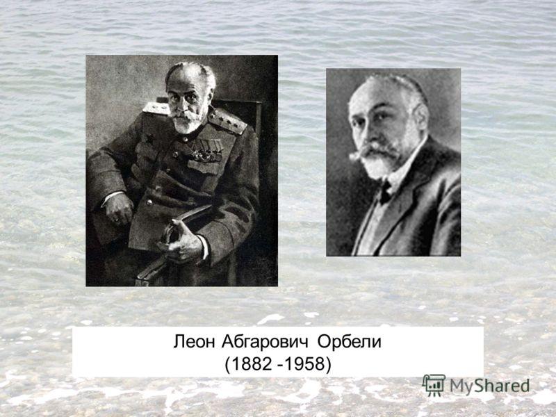 Леон Абгарович Орбели (1882 -1958)