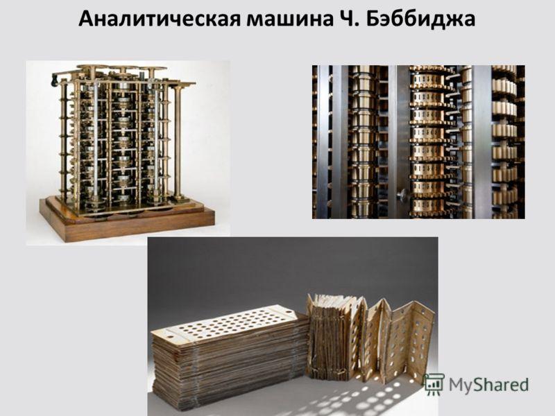 Аналитическая машина Ч. Бэббиджа