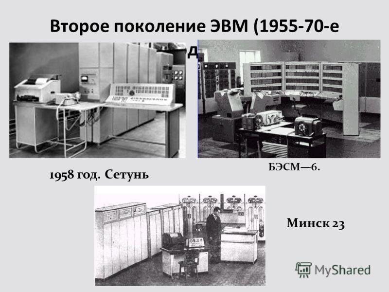 Второе поколение ЭВМ (1955-70-е годы) 1958 год. Сетунь БЭСМ6. Минск 23
