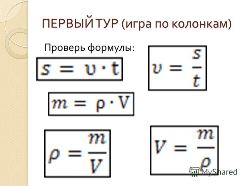 ПЕРВЫЙ ТУР ( игра по колонкам ) Проверь формулы :