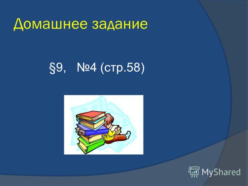 Домашнее задание §9, 4 (стр.58)