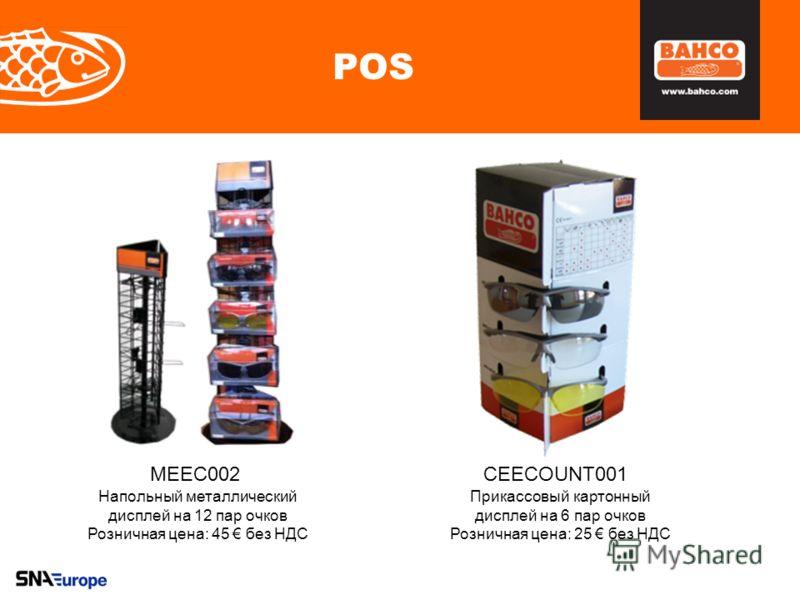 POS CEECOUNT001 Прикассовый картонный дисплей на 6 пар очков Розничная цена: 25 без НДС MEEC002 Напольный металлический дисплей на 12 пар очков Розничная цена: 45 без НДС