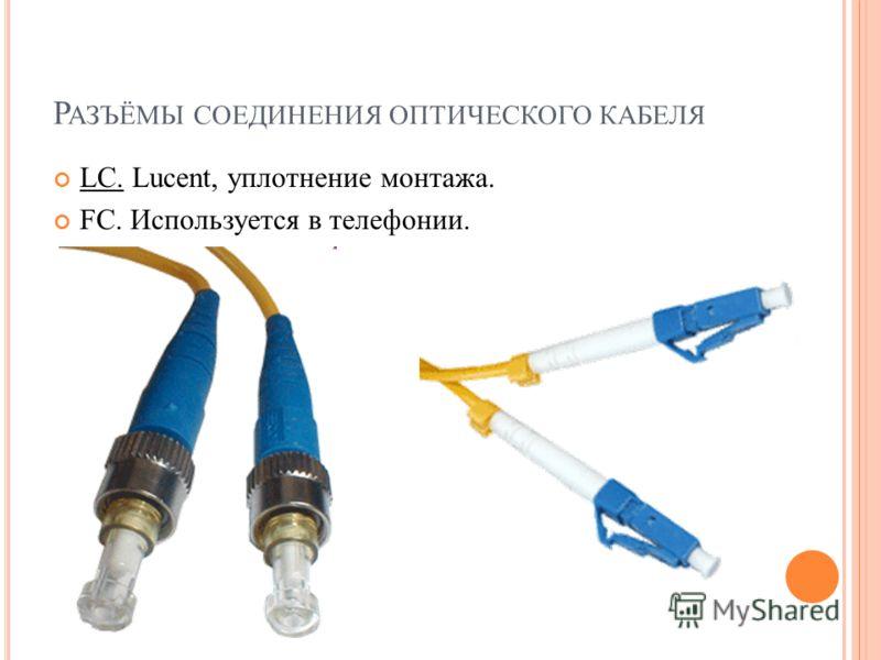 LC. Lucent, уплотнение монтажа. FC. Используется в телефонии.