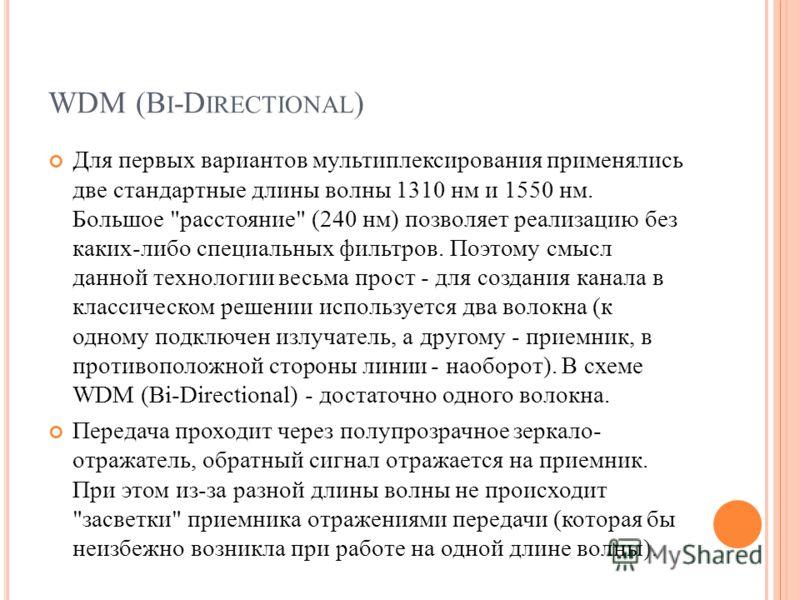 WDM (B I -D IRECTIONAL ) Для первых вариантов мультиплексирования применялись две стандартные длины волны 1310 нм и 1550 нм. Большое