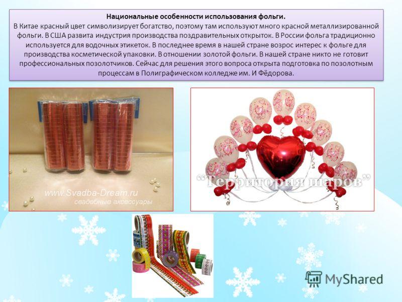 Национальные особенности использования фольги. В Китае красный цвет символизирует богатство, поэтому там используют много красной металлизированной фольги. В США развита индустрия производства поздравительных открыток. В России фольга традиционно исп