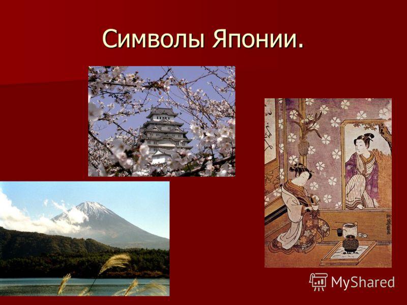 Символы Японии.