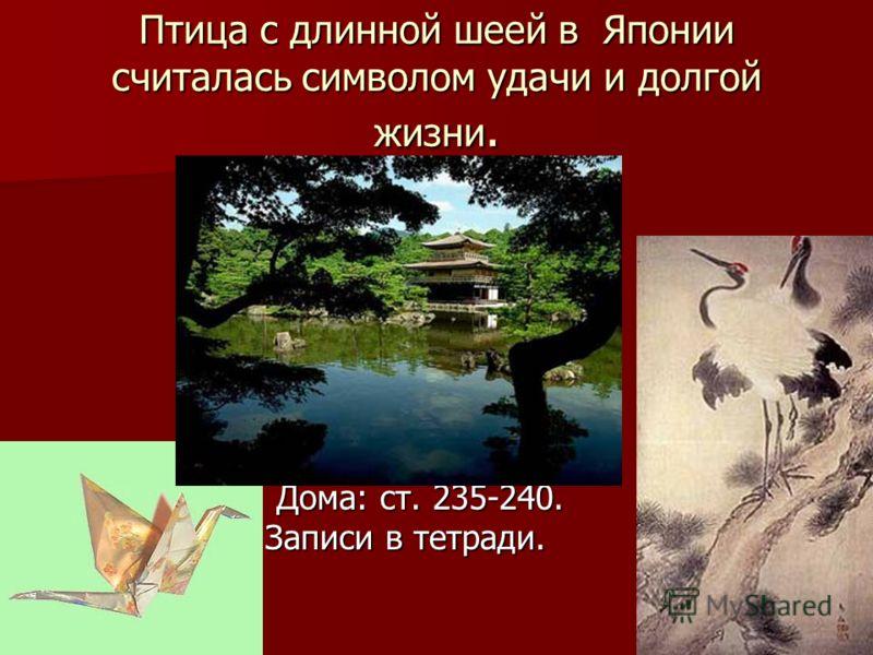 Птица с длинной шеей в Японии считалась символом удачи и долгой жизни. Дома: ст. 235-240. Дома: ст. 235-240. Записи в тетради. Записи в тетради.