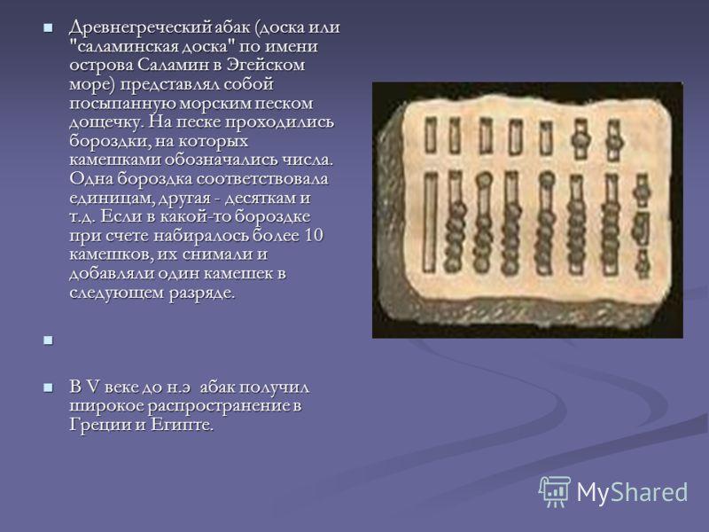 Древнегреческий абак (доска или