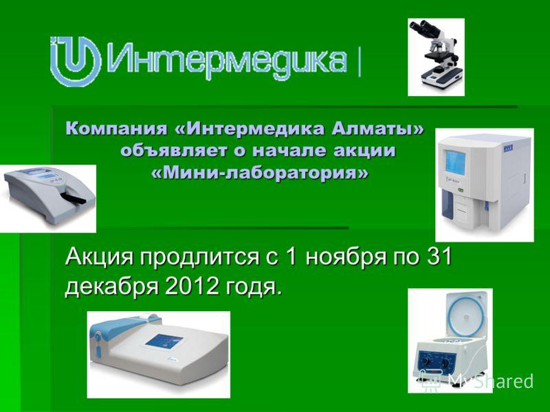 Компания «Интермедика Алматы» объявляет о начале акции «Мини-лаборатория» Акция продлится с 1 ноября по 31 декабря 2012 годя.