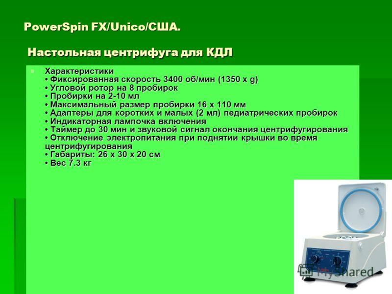 PowerSpin FX/Unico/США. Настольная центрифуга для КДЛ Характеристики Фиксированная скорость 3400 об/мин (1350 x g) Угловой ротор на 8 пробирок Пробирки на 2-10 мл Максимальный размер пробирки 16 х 110 мм Адаптеры для коротких и малых (2 мл) педиатрич