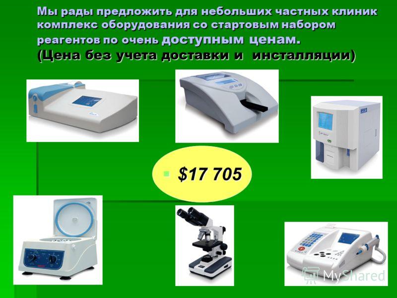 Мы рады предложить для небольших частных клиник комплекс оборудования со стартовым набором реагентов по очень доступным ценам. (Цена без учета доставки и инсталляции) $17 705 $17 705