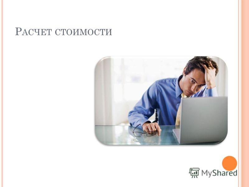 Р АСЧЕТ СТОИМОСТИ