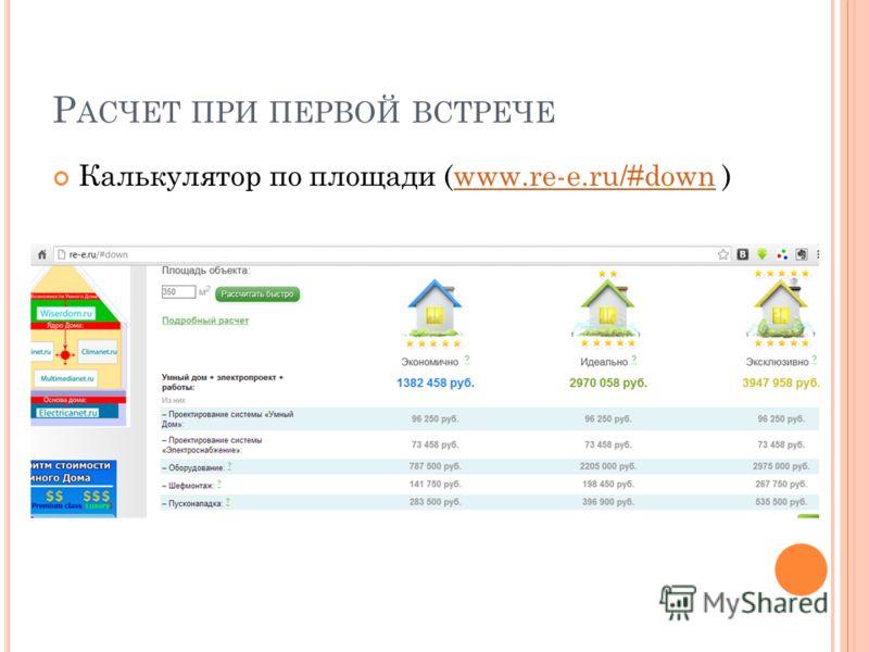 Р АСЧЕТ ПРИ ПЕРВОЙ ВСТРЕЧЕ Калькулятор по площади (www.re-e.ru/#down )www.re-e.ru/#down