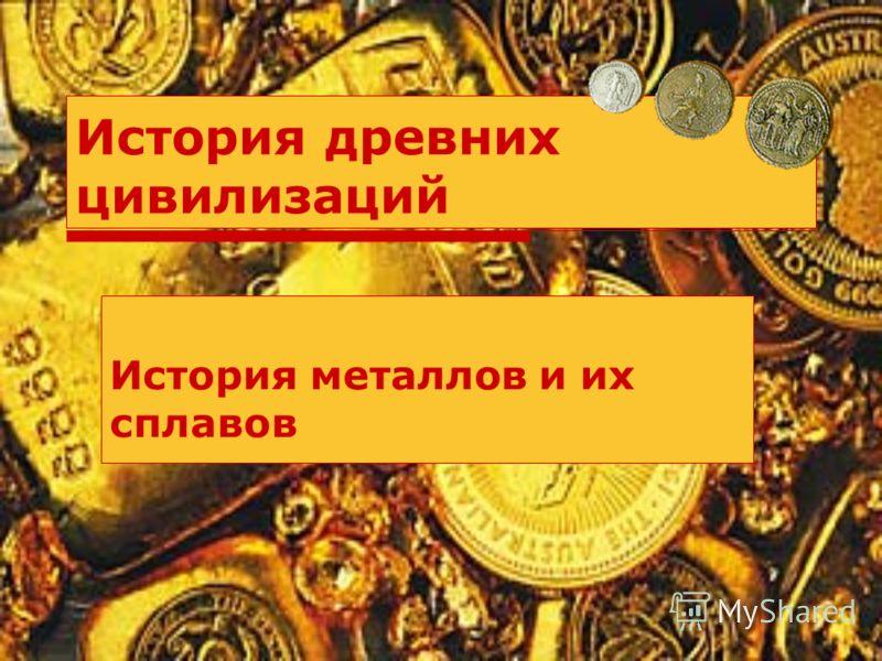 История древних цивилизаций История металлов и их сплавов