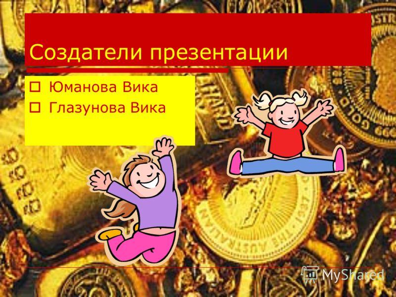 Создатели презентации Юманова Вика Глазунова Вика