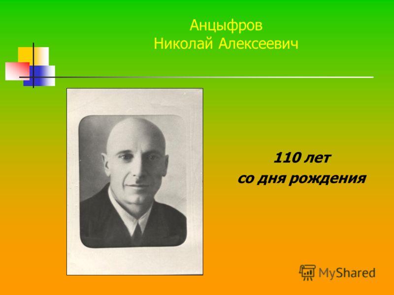 Анцыфров Николай Алексеевич 110 лет со дня рождения