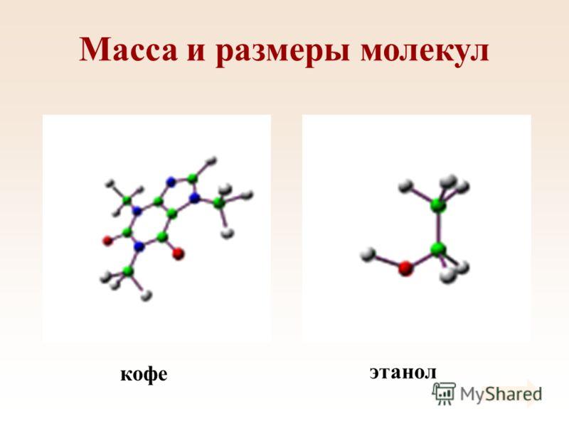кофе этанол Масса и размеры молекул