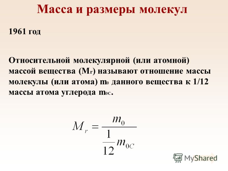 Относительной молекулярной (или атомной) массой вещества (М r ) называют отношение массы молекулы (или атома) m 0 данного вещества к 1/12 массы атома углерода m 0C. 1961 год