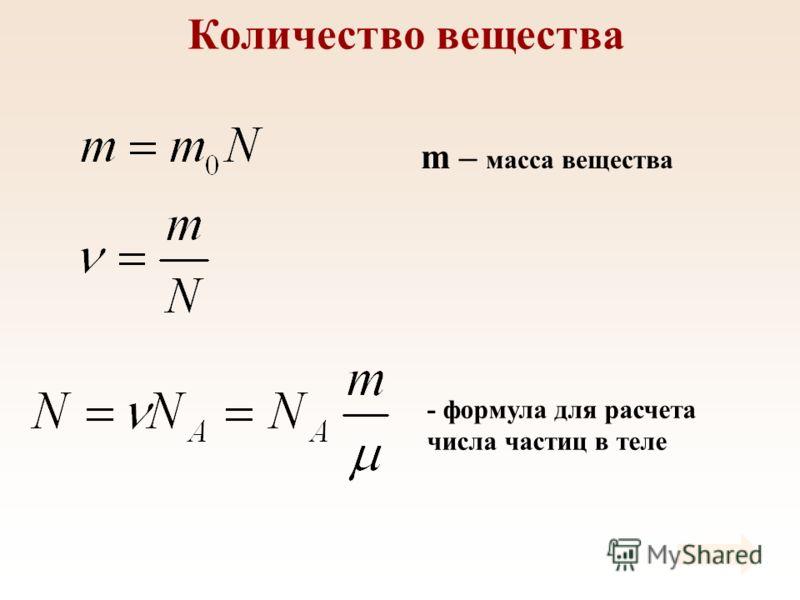 Количество вещества m – масса вещества - формула для расчета числа частиц в теле