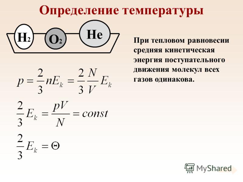 Определение температуры H2H2 O2O2 He При тепловом равновесии средняя кинетическая энергия поступательного движения молекул всех газов одинакова.