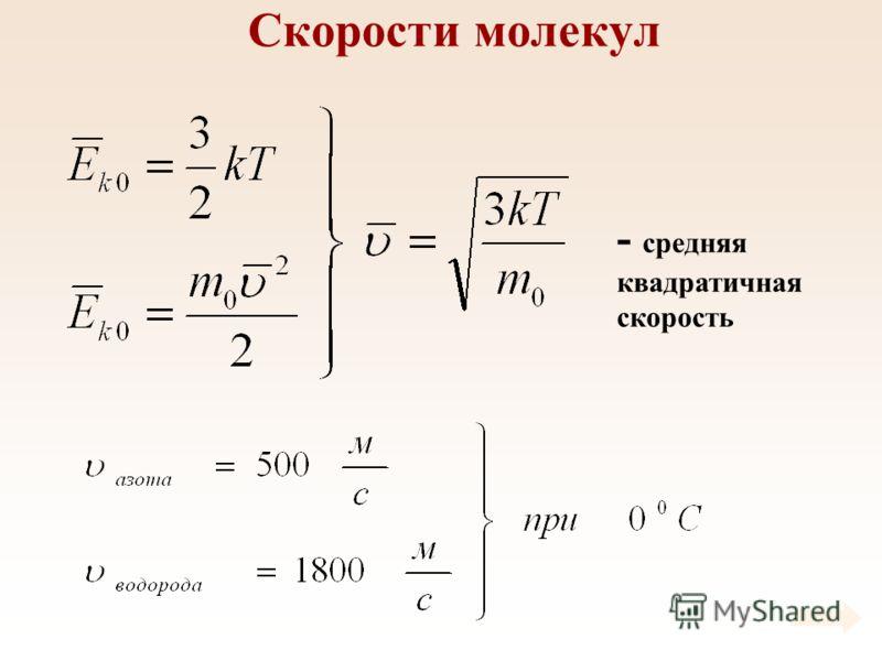Скорости молекул - средняя квадратичная скорость