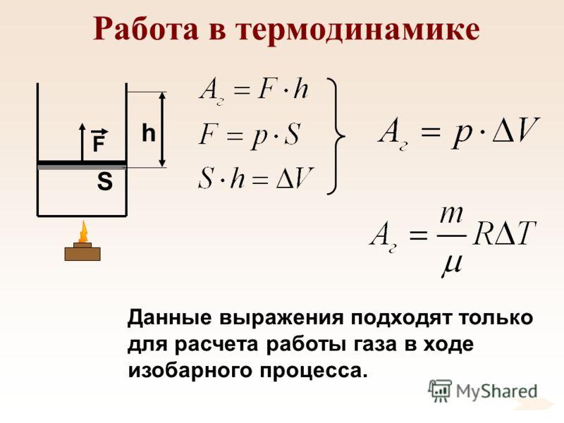 Работа в термодинамике h S F Данные выражения подходят только для расчета работы газа в ходе изобарного процесса.
