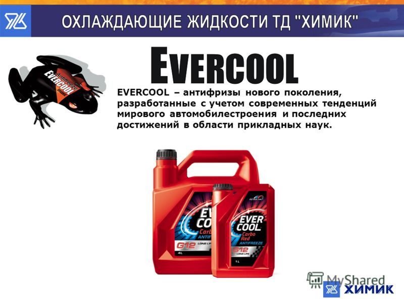 EVERCOOL – антифризы нового поколения, разработанные с учетом современных тенденций мирового автомобилестроения и последних достижений в области прикладных наук.