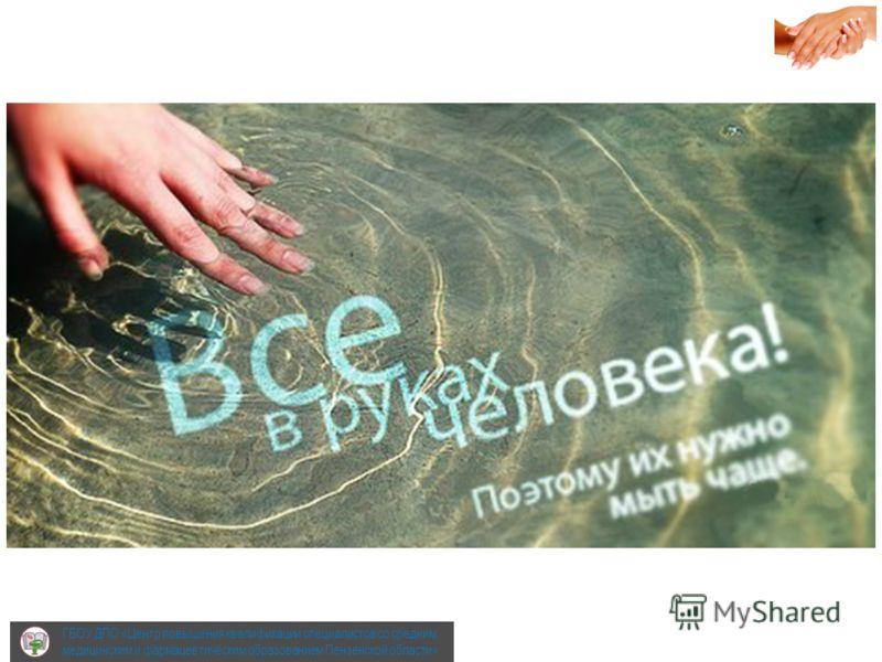 ГБОУ ДПО «Центр повышения квалификации специалистов со средним медицинским и фармацевтическим образованием Пензенской области»
