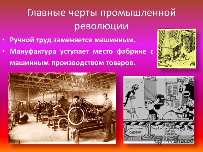 Капитализм и промышленная революция Основное содержание истории 19 века – ЭТО ПРОМЫШЛЕННАЯ РЕВОЛЮЦИЯ (переход к экономике индустриального типа с развитой городской промышленностью) и УТВЕРЖДЕНИЕ В СТРАНАХ Европы и США индустриального общества.